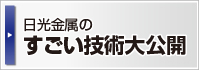 日光金属のすごい技術大公開